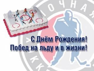 День хоккея поздравление